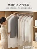 衣服防塵罩 衣服防塵罩掛衣袋掛式收納衣物套子家用透明塑料長款套大衣的袋子 智慧