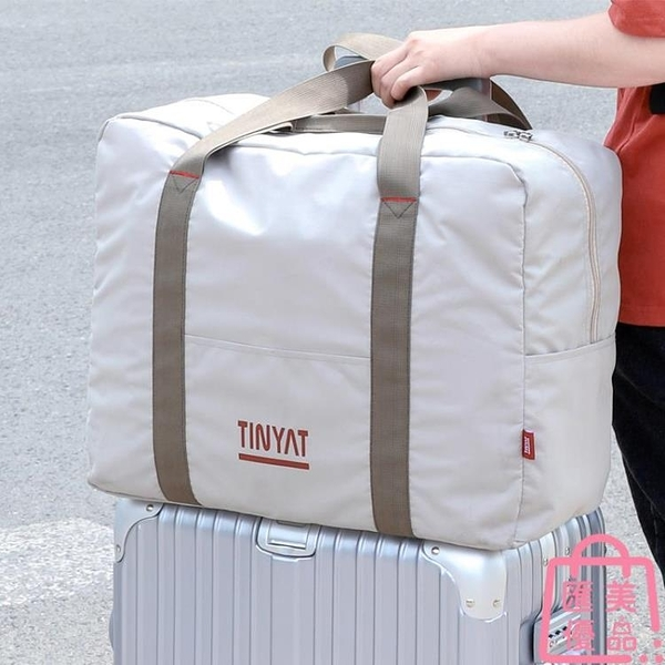 手提旅行包女大容量收納袋折疊包男可套拉桿箱行李包【匯美優品】