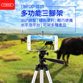 3C便利店 TRIPOD-3110  三角多功能腳架 360度調角度 穩固便利 輕巧便攜 水平泡平台 可架多種產品
