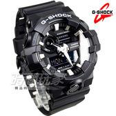 G-SHOCK GA-700-1B 絕對強悍 粗曠感 電子錶 男錶 軍錶 運動錶 男錶 黑 GA-700-1BDR CASIO卡西歐 世界時間