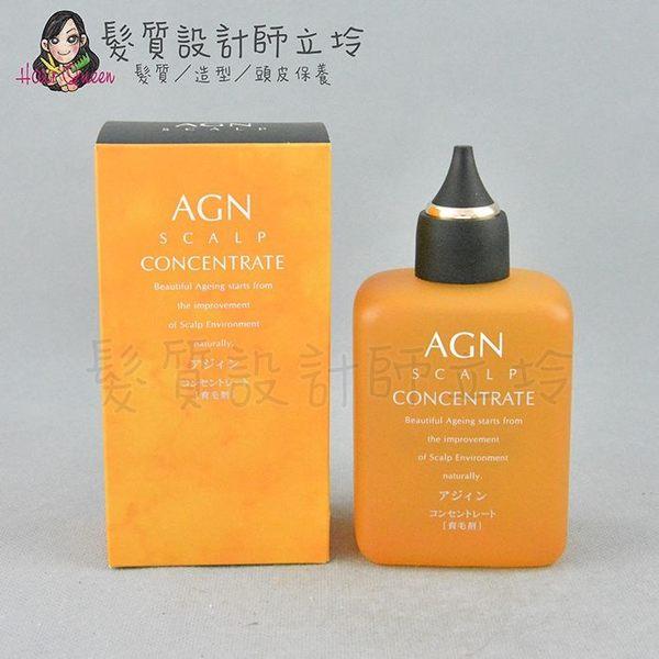 立坽『免沖頭皮調理』哥德式公司貨 Milbon AGN養髮液160ml IS05
