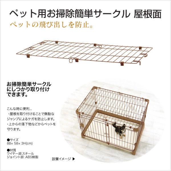 *KING WANG*日本Richell《輕鬆掃寵物狗籠上蓋賣場》好動易跳出的上蓋