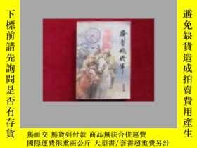 二手書博民逛書店罕見齊魯飛將軍18910 李榮德著 中國青年出版社 出版1987