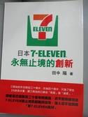 【書寶二手書T9/財經企管_OHE】日本7-11永無止境的創新_田中陽