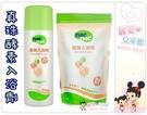 麗嬰兒童玩具館~nacnac初生寶寶專用真珠酵素入浴劑(1+1).超值組清爽不用沖