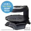 日本代購 空運 MK精工 HG-100K 無油煙 紅外線 電烤盤 油切 少油 烤肉 燒肉 360度旋轉