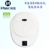 【PK廚浴生活館】 高雄 HMK鴻茂 EH-1206L e適家2.0 數位化電能熱水器 電熱水器 實體店面 可刷卡