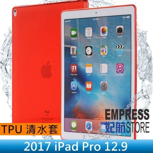 【妃航】2017 iPad Pro 12.9 透明/超薄 多色/繽紛/糖果色 平板 TPU 清水套/軟套/保護套