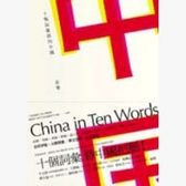 十個詞彙裡的中國