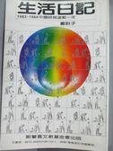 【書寶二手書T1/短篇_KCB】生活日記1983-19845中國時報連載一年_書獃子