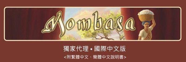 『高雄龐奇桌遊』 蒙巴薩 Mombasa 國際中文版 ★正版桌上遊戲專賣店★