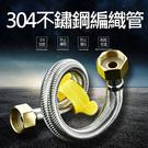 【304編織管】不銹鋼帽 200cm SUS304不鏽鋼編織軟管 不銹鋼冷熱進水管 4分軟管