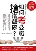 (二手書)如何考公職搶鐵飯碗?