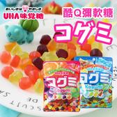 日本 UHA 味覺糖 酷Q彌軟糖 55g 軟糖 水果軟糖 汽水軟糖 糖果 QQ軟糖 日本軟糖