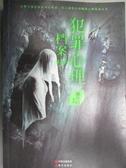 【書寶二手書T7/一般小說_JLQ】犯罪心理檔案(第三季)_簡體_五幸