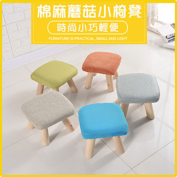 馬卡龍棉麻蘑菇小椅凳 輕巧小椅 矮凳 沙發
