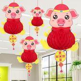 開運吊飾 元旦新年裝飾品掛件教室布置財神裝飾生肖豬吊飾立體蜂窩用品YYP 卡菲婭