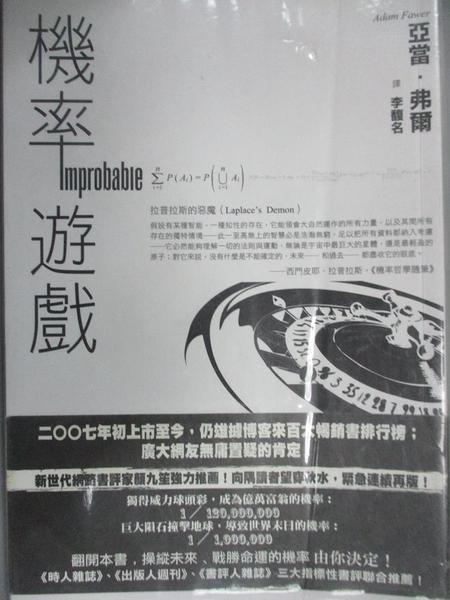 【書寶二手書T7/翻譯小說_CAB】機率遊戲_亞當.弗爾