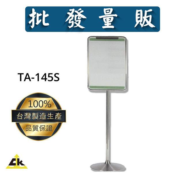 【鐵金鋼】TA-145S 標示/告示/招牌/飯店/旅館/酒店/俱樂部/餐廳/銀行/MOTEL/公司行號/遊樂場