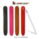 【愛瘋潮】JISONCASE Apple Pencil 簡約真皮筆套 精選皮質 手感極佳 觸控筆套