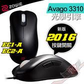[ PC PARTY ] 2016 Zowie BenQ EC1-A EC2-A 專業電競滑鼠 全新版本