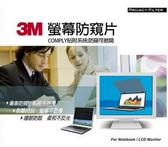 3M黑色防窺片14.0吋w9(16:9)-新安裝附件包【送3M牙線】有效保障隱私首選防窺片