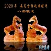 2020子庚鼠年八部駿龍琉璃擺件生肖馬開運招財吉祥物辦公裝飾品 JY16833【男神港灣】