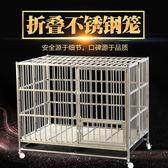 折疊不鏽鋼狗籠小型犬中大型犬泰迪薩摩拉布拉多金毛寵物籠