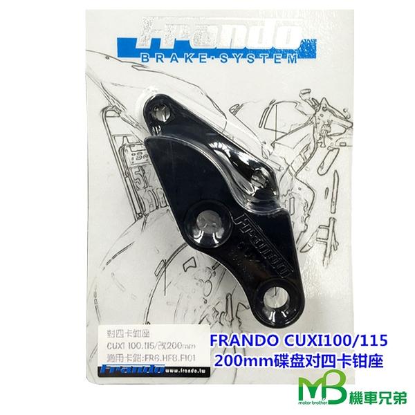 機車兄弟【Frando 對四卡鉗座 200mm(HF6)】(CUXI100/CUXI-115/JR100/MANY/RX110)