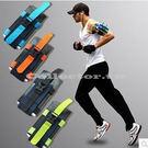 【超取199免運】戶外運動跑步手臂包 手機臂掛包 臂包 健身騎行運動專用臂包