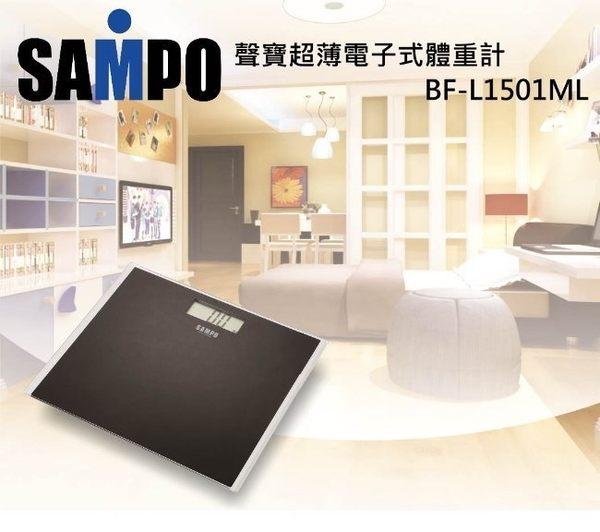 SAMPO聲寶 超薄電子體重計 BF-L1501ML 狂銷熱賣機種,1年保固,30天有問題免費換新!