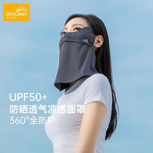 遮陽面罩 OHSUNNY夏季防曬面罩女全臉防紫外線護頸透氣騎行開車遮陽口罩男