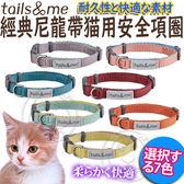 ~培菓 寵物網~Tail me 尾巴與我~ 尼龍帶系列貓用安全項圈17 26cm