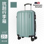 【American Aviator】LON英倫系列-PC亮面耐衝擊輕量行李箱 20吋(湖水綠)旅行箱 多色可選