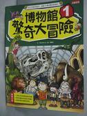 【書寶二手書T1/少年童書_YIZ】博物館驚奇大冒險1_Gomdori co
