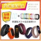 原廠 送腕帶+保護貼 小米手環4|彩色標...