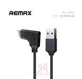 光華商場。包你個頭【REMAX】RL-LA01 二合一音頻轉接線 IOS專用