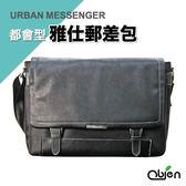 OBIEN 雅仕側背包 郵差包 可裝14吋筆電【SV7387】快樂生活網