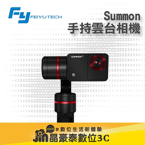 飛宇 Feiyu 魅眼 Summon + PLUS 手持雲台相機 手持穩定器 攝影機 公司貨 台南 晶豪泰