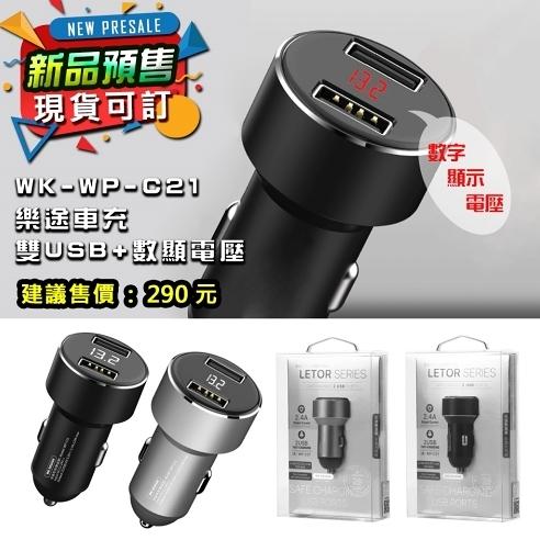 ☉REMAX香港潮牌 WP-C21 樂途車充 雙USB+數顯電壓 【正版台灣公司貨】