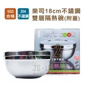 免運【用昕】樂司18cm不鏽鋼雙層隔熱碗(附蓋)(約直徑17.7*高8cm)/隔熱碗