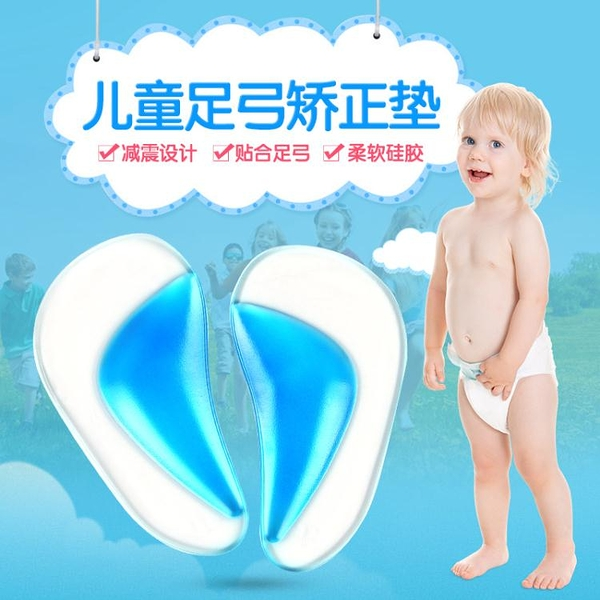 矯正鞋墊 日本兒童扁平足矯正鞋墊寶寶小孩足外翻XO型腿內八字足弓支撐墊