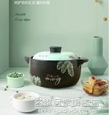 砂鍋煲湯家用煤氣灶專用耐高溫煲湯鍋沙鍋瓦煲陶瓷小號湯鍋燉鍋 NMS名購居家