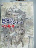【書寶二手書T9/藝術_QHT】The art of Howl's movingcastle―ハウルの動く城_宮崎駿,