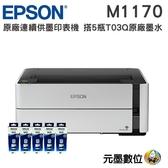【搭T03Q原廠五黑 ↘7190元】EPSON M1170 黑白高速雙網連續供墨印表機 新機上市