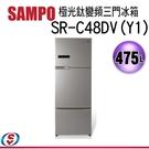 【信源電器】475L【聲寶SAMPO 極光鈦三門變頻冰箱】SR-C48DV(Y1) / SRC48DV(Y1)