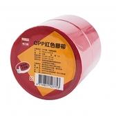 OPP紅色膠帶 2捲 48mmx45公尺