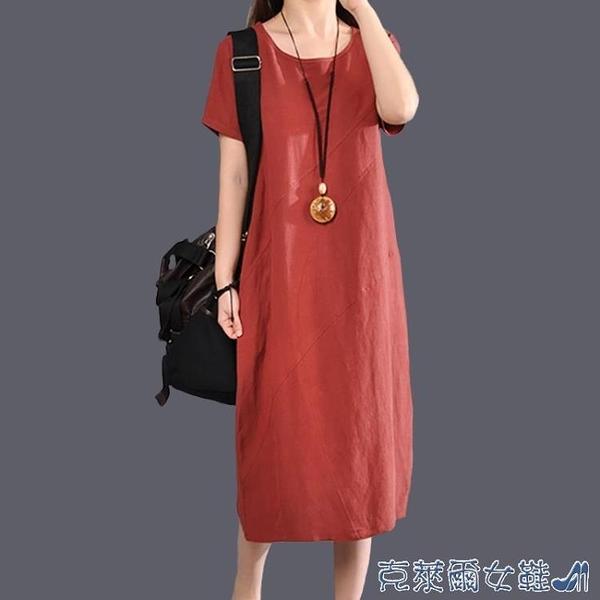棉麻洋裝 夏裝新款韓版寬鬆大碼中長款純色亞麻裙復古文藝短袖棉麻連衣裙女 快速出貨