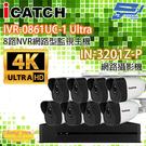 ICATCH可取套餐 IVR-0861UC-1 Ultra 8路NVR + IN-HB3201Z-P 網路攝影機*8