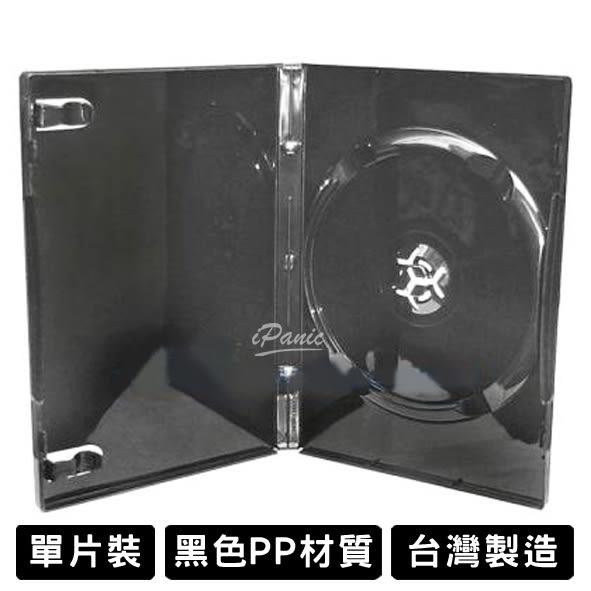 台灣製造 光碟盒 單片裝 黑色亮面 14mm DVD盒 CD盒 光碟保存盒 光碟收納盒